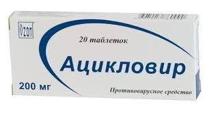 Анцикловир